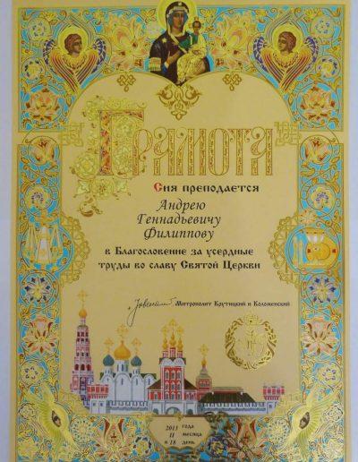 Грамота за усердные труды по росписи храмов и церквей во славу Святой Церкви