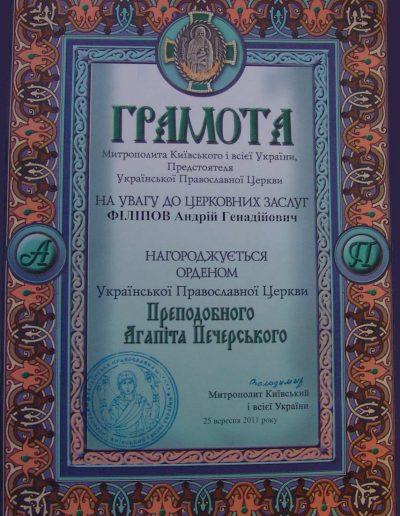 Грамота за высокие заслуги по росписи храмов и церквей