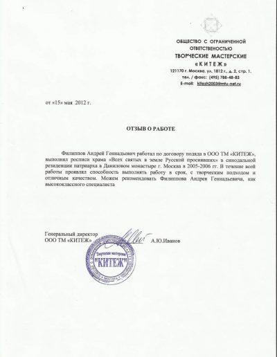 Отзыв о работе художника-реставратора Филиппова Андрея