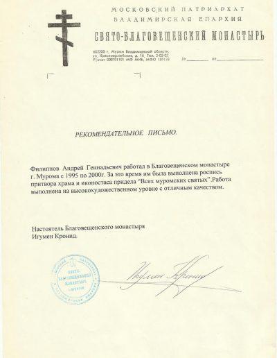 Рекомендательное письмо выдано Филиппову Андрею Геннадьевичу
