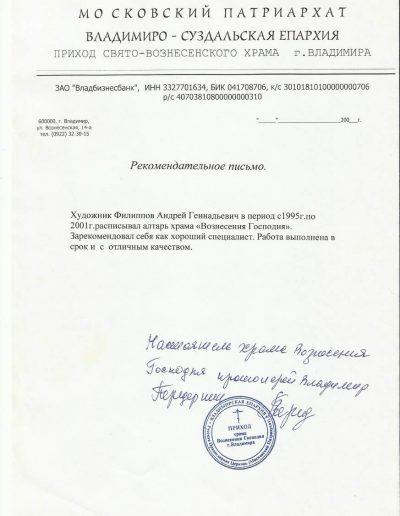 Рекомендация выдана Филиппову Андрею Геннадьевичу за высочайшее мастерство и профессионализм по росписи храма